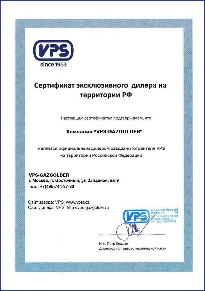 Сертификат официального дилера ВПС